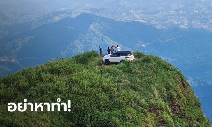 #saveผาหัวสิงห์ ภูทับเบิก จวกยับนักท่องเที่ยวขับรถลุยขึ้นไปจอดจุดชมวิว