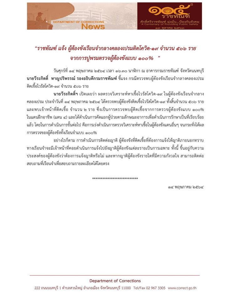 corrections-news-140521