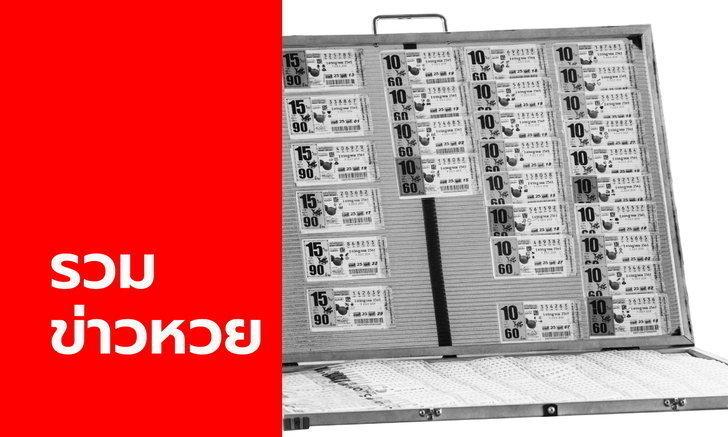 โค้งสุดท้าย รวมข่าวหวย เลขเด็ด งวด 16/5/64