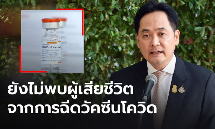 รัฐบาลเผย คนไทยฉีดวัคซีนโควิดแล้ว 2 ล้านโดส พบอาการข้างเคียงรุนแรง 14 ราย