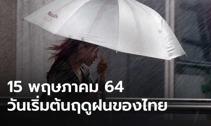 เริ่มแล้ววันนี้! กรมอุตุฯ ประกาศสิ้นสุดฤดูร้อน เข้าสู่ฤดูฝนอย่างเป็นทางการ
