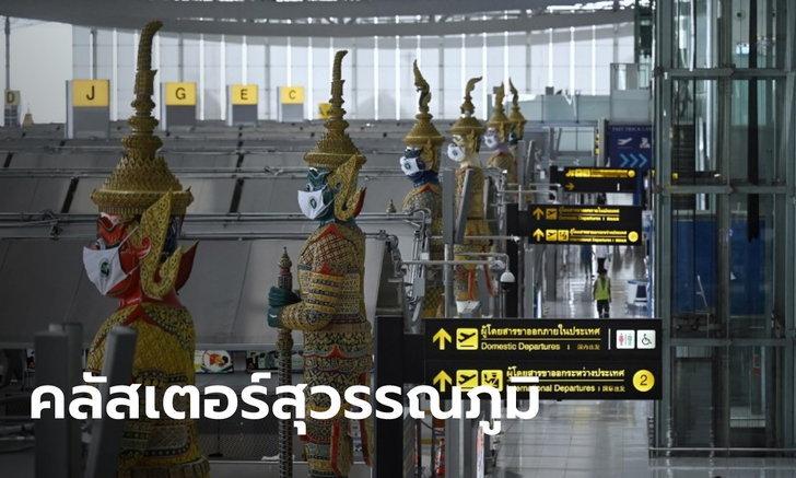 คลัสเตอร์สนามบินสุวรรณภูมิ พบผู้ติดเชื้อมากกว่า 120 รายแล้ว รอผลอีกกว่า 190 ราย