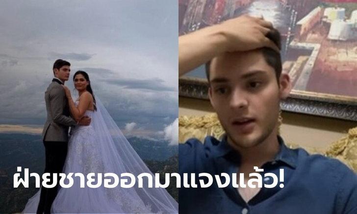 """สยบข่าวลือ """"อันเดรอา เมซา"""" มิสยูนิเวิร์ส 2020 แต่งงาน หนุ่มในภาพออกมาแจงแล้ว"""