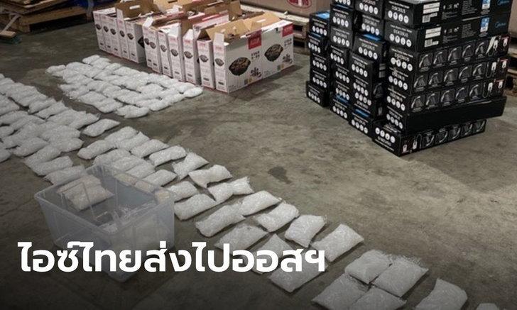 ออสเตรเลียยึดยาไอซ์ล็อตใหญ่ มูลค่า 2.4 พันล้าน ส่งจากไทย ซุกในเตาย่างไฟฟ้า