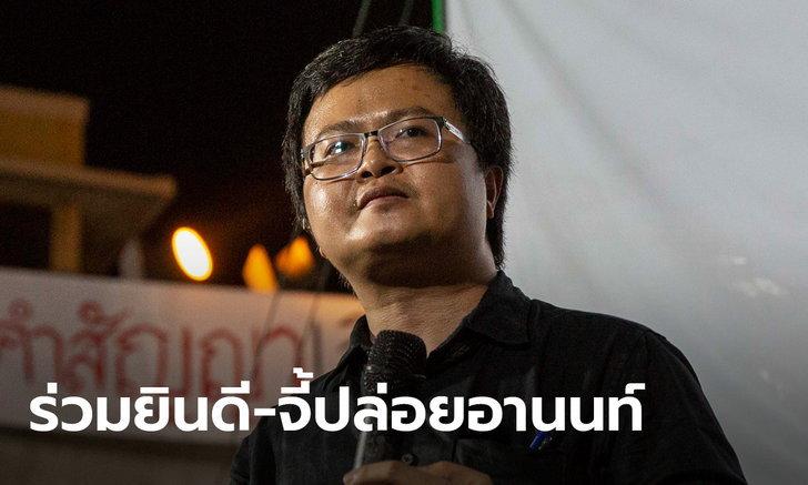 แอมเนสตี้ ยินดี ทนายอานนท์ คว้ารางวัลกวางจู 2021 จี้ไทยปล่อยตัวทันที