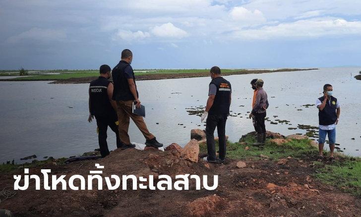 หนุ่มนิรนามถูกฆ่าโหดทิ้งทะเลสาบ สภาพคอหัก-มัดมือมัดเท้า ศพติดแหหาปลาชาวบ้าน