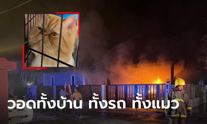 ไฟไหม้บ้านหรู วอดทั้งบ้านทั้งรถ สุดสลดแมวเปอร์เซียถูกไฟคลอกคากรง ดับด้วย 4 ตัว