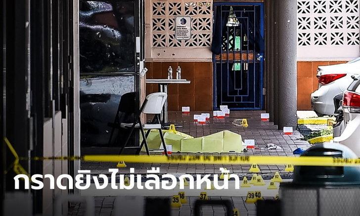 คนร้ายกราดยิงหน้าคอนเสิร์ต ในไมอามี เสียชีวิตแล้ว 2 ราย เจ็บอีกระนาว