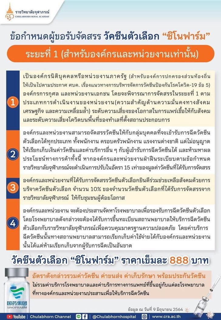 sinopharm-vaccine-888-baht
