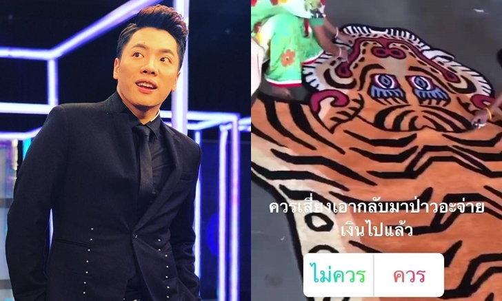 """""""มดดำ"""" กลัวหนักมาก! ไม่กล้าเอากลับมาไทย พรมแต่งบ้านลายเสือ ใช้เวลาทำ 3 เดือนเต็มๆ"""