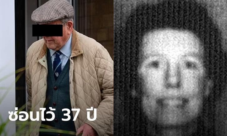ชาวนาอังกฤษวัย 88 เจอข้อหาฆ่าเมีย หลังช่างพบศพซ่อนไว้นาน 37 ปีในบ่อน้ำเสียหลังบ้าน