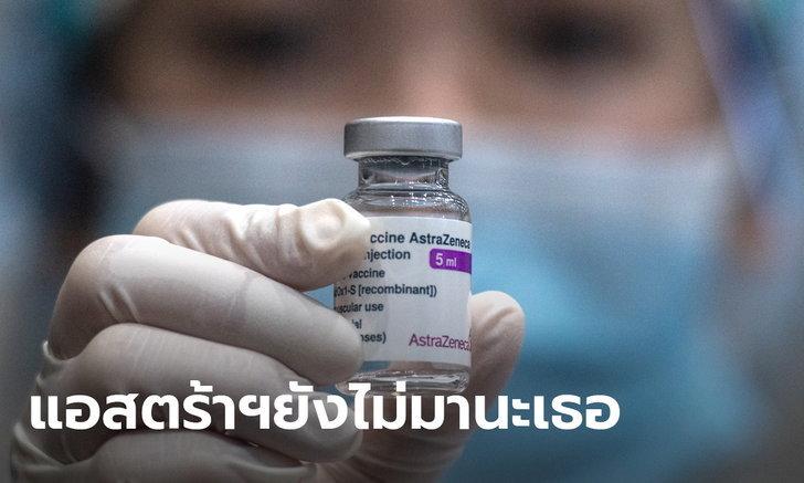 แอสตร้าเซนเนก้า เลื่อนส่งมอบวัคซีนโควิดไป 16 มิ.ย. สาธารณสุขมั่นใจไม่กระทบแผนฉีด