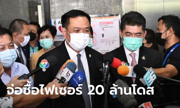 อนุทิน เผย สธ.เซ็นสัญญาจองซื้อวัคซีนโควิดจากไฟเซอร์แล้ว ลั่นประเทศไทยไม่ขาดวัคซีน