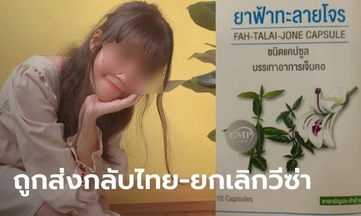 นักศึกษาไทยถูกสหรัฐฯ คุมตัว เหตุพกน้ำมันนวด-ฟ้าทะลายโจร ล่าสุดถูกแบนเข้าประเทศ