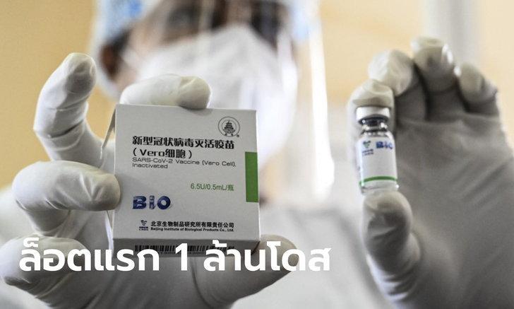 หมอนิธิ คาดนำเข้าวัคซีนซิโนฟาร์มล็อตแรก 20-21 มิ.ย. ทุก 10 วันทยอยมาเพิ่ม 5-6 ล้านโดส
