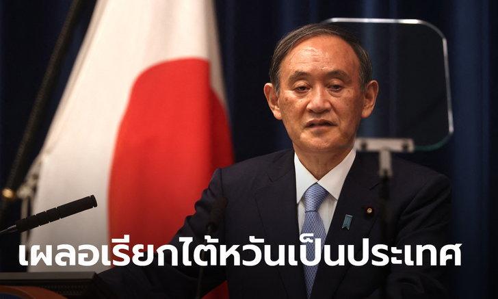 นายกฯ ญี่ปุ่น ยืนยันไม่เปลี่ยนจุดยืนต่อไต้หวัน หลังเรียกเป็นประเทศจนจีนเดือด!