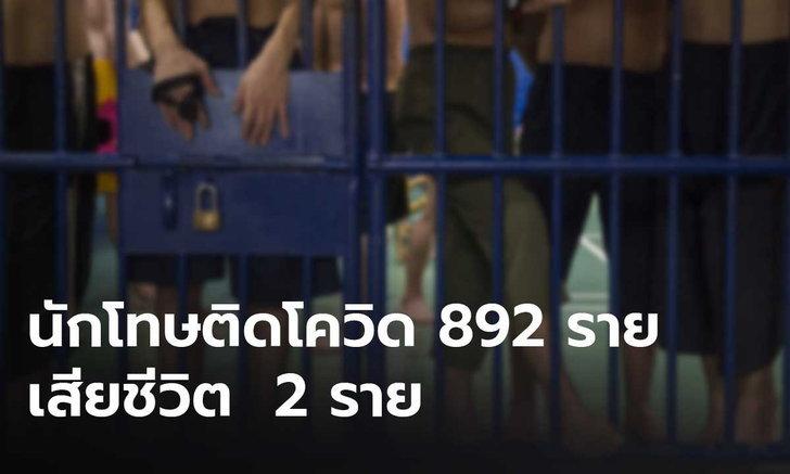 ราชทัณฑ์ เผย นักโทษติดโควิดเพิ่ม 892 ราย เสียชีวิตแล้ว 2 ราย