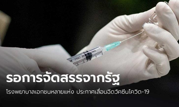 """สะดุด! โรงพยาบาลเอกชนหลายแห่ง เลื่อนฉีดวัคซีนโควิด-19 แจงเหตุผล """"รอการจัดสรรจากรัฐบาล"""""""