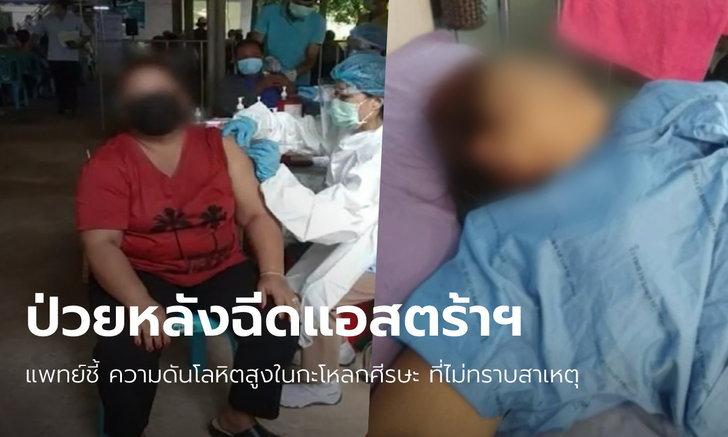 ผู้ว่าฯ มหาสารคาม ชี้แจงเคสหญิงวัย 40 ป่วยหนักหลังฉีดวัคซีน หมอต้องเจาะไขสันหลัง