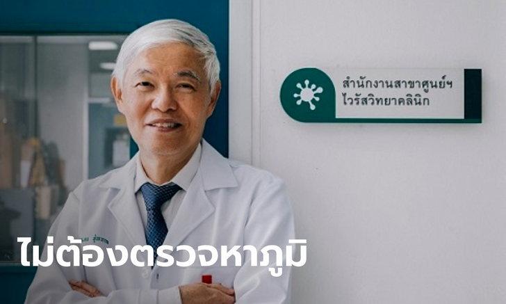 """""""หมอยง"""" เผย ไม่จำเป็นต้องตรวจหาภูมิหลังฉีดวัคซีนโควิด ระวังเสียเงินฟรี"""