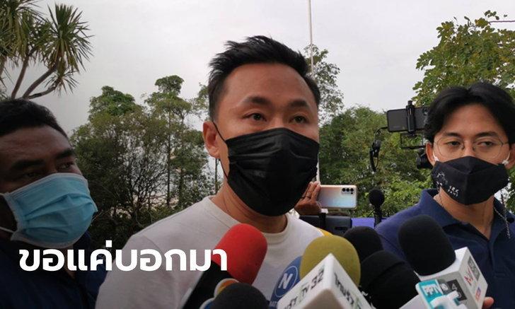 """ตร.มีนบุรีขานรับอัยการ พร้อมแจ้งข้อหา """"ทนายตั้ม"""" ทันที หากหนังสือมาถึง"""