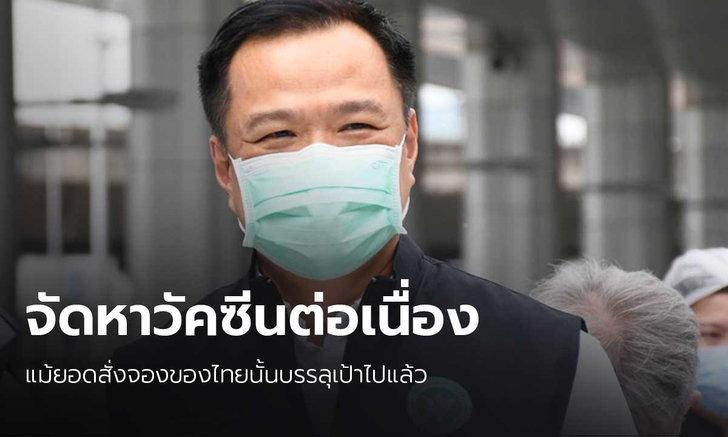 """""""อนุทิน"""" เผยไทยจองวัคซีนตามเป้าแล้วรอดีลอีก"""