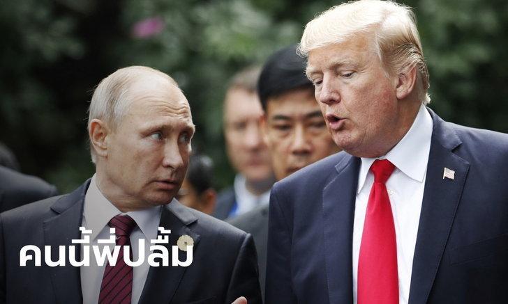 """""""ปูติน"""" ชู """"ทรัมป์"""" สุดยอดผู้นำ ขณะที่ความสัมพันธ์กับสหรัฐฯ ในยุคไบเดน สุดจะย่ำแย่"""
