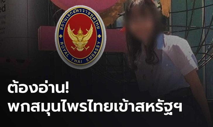 """สถานทูต เตือน อ่านก่อนพก """"สมุนไพรไทย"""" เข้าสหรัฐฯ"""