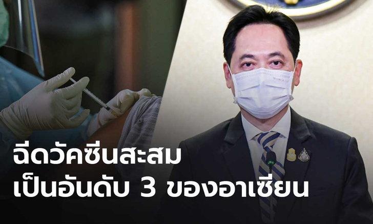 โฆษกรัฐบาลเผย คนไทยฉีดวัคซีนได้ตามเป้าหมายของแผนที่กำหนดไว้