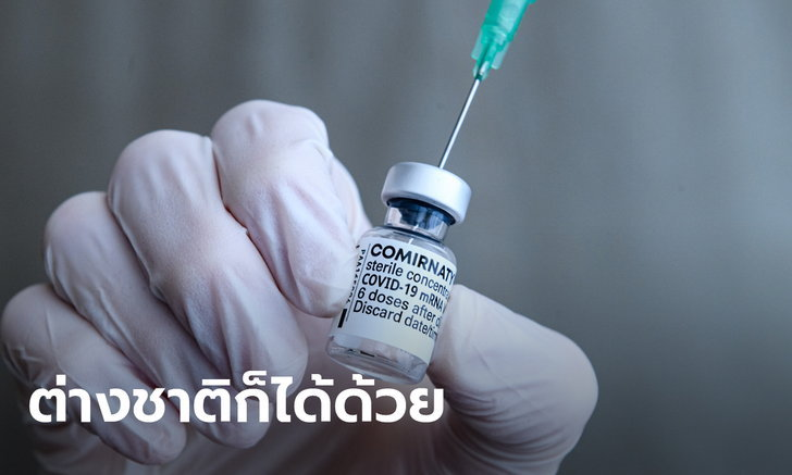ลาว เปิดคนต่างชาติถือวีซ่าทำงาน ฉีดวัคซีนไฟเซอร์ ชาวเน็ตไทยโอดอยากข้ามแดน