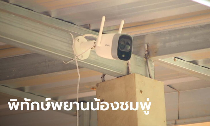 พยานคดีน้องชมพู่ หวั่นชีวิตไม่ปลอดภัย ระดมทุนซื้อกล้องวงจรปิดติดบ้าน 10 หลัง