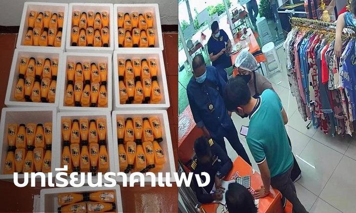 แม่ค้าสุดช้ำ เร่งทำน้ำส้ม 500 ขวด สุดท้ายเจอถามหาใบอนุญาต เสียค่าปรับ 12,000