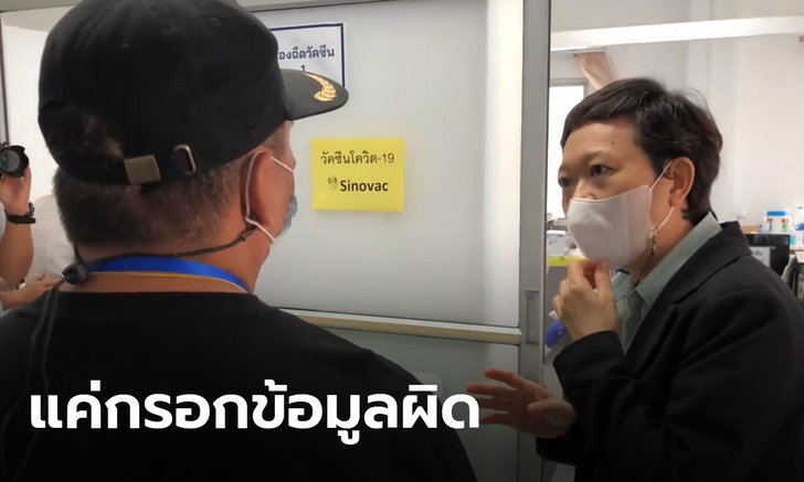 โรงพยาบาลนครพิงค์ แจงแค่ลงข้อมูลผิด หลังหนุ่มใหญ่โวยได้วัคซีนโดส 1-2 คนละยี่ห้อ