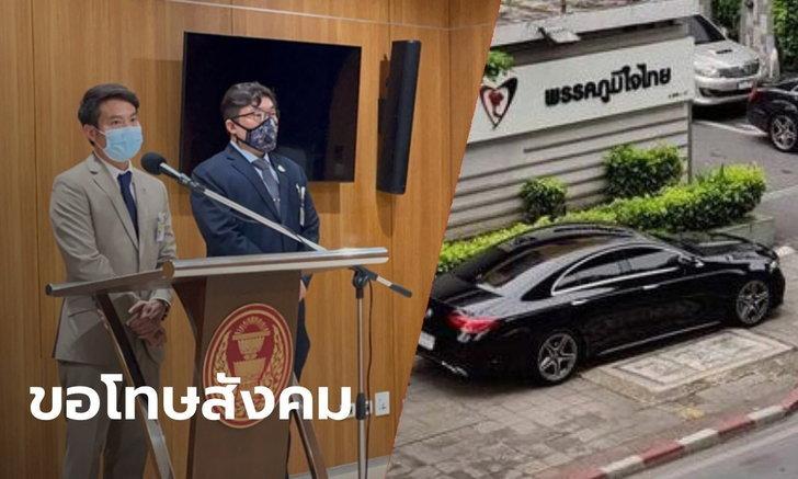 ภูมิใจไทย ขอโทษสังคมปมรถหรูจอดบนฟุตปาธหน้าพรรค เผย เสียค่าปรับ กทม. แล้ว