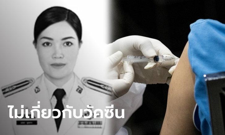 แพทย์ ยัน พ.ต.ต.หญิง ไม่ได้เสียชีวิตจากวัคซีนโควิด ปอดติดเชื้อจากโรคประจำตัว