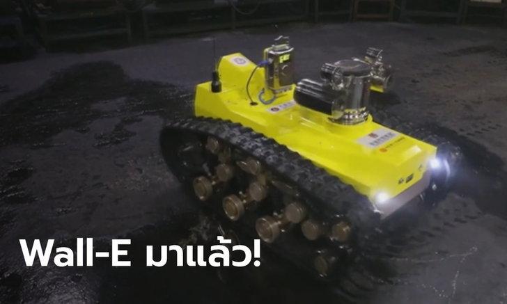 """น่ารัก! บริษัทพลังงานจีน ใช้หุ่นยนต์ """"Wall-E"""" ตรวจหาก๊าซอันตรายในเหมืองถ่านใต้ดิน"""