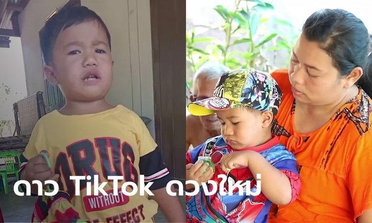 """เผยโฉม """"น้องเทล"""" ดาว TikTok วัย 3 ขวบ โวยแม่ใช้ทำงานบ้าน จนชาวเน็ตแสนเอ็นดู"""