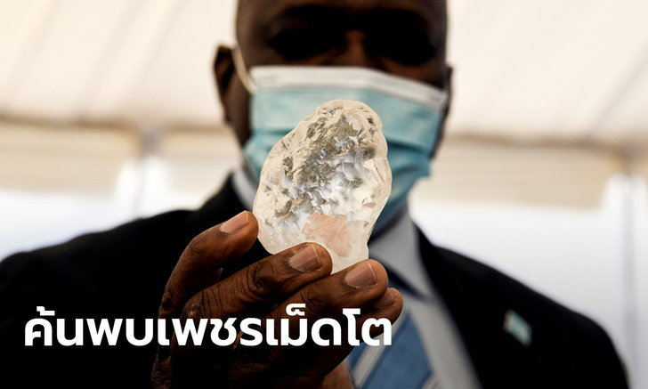 พบเพชรเม็ดใหญ่อันดับ 3 ของโลก ที่บอตสวานา หนัก 1,098 กะรัต ผู้นำประเทศถึงขั้นมาดูเอง