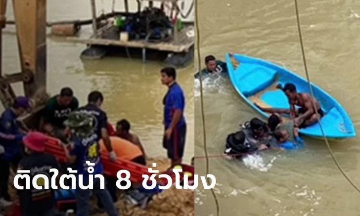 คุณตาวัย 70 ลงบ่อดูดทราย ติดอยู่ใต้น้ำนาน 8 ชั่วโมง กู้ภัยช่วยชีวิตรอดปาฏิหาริย์