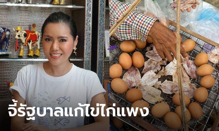 พรรคไทยสร้างไทย ช็อก! ไข่ไก่ปีนี้แพงขึ้น 20% แต่ชาวบ้านรายได้ลด จี้ประยุทธ์แก้ปัญหา