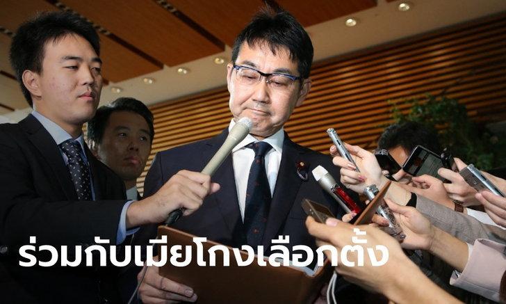 ศาลญี่ปุ่นสั่งจำคุกอดีตรัฐมนตรียุติธรรม 3 ปี ฐานซื้อเสียงเลือกตั้งให้เมียได้นั่ง ส.ว.