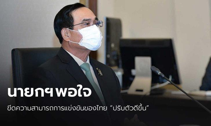 นายกฯ พอใจ อันดับความสามารถแข่งขันของประเทศไทยดีขึ้น
