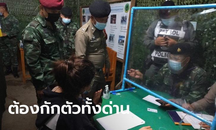 ทหารตรวจรถทัวร์แม่สอด-กรุงเทพฯ เจอสาวติดโควิด สารภาพลอบกลับจากบ่อนเมียนมา