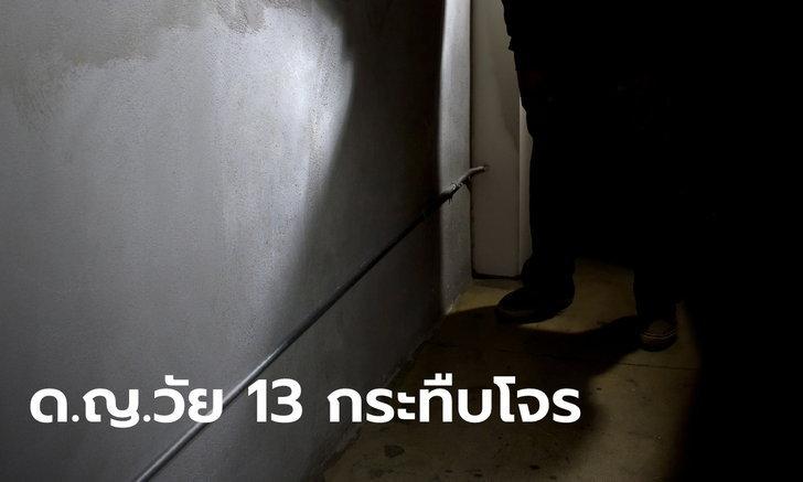 เด็กหญิงวัย 13 ปี กระทืบโจรสลบคาเท้า หนุ่มใหญ่ซ้อมซ้ำจนดับ อ้างแค้นถูกงัดห้องขโมยของ
