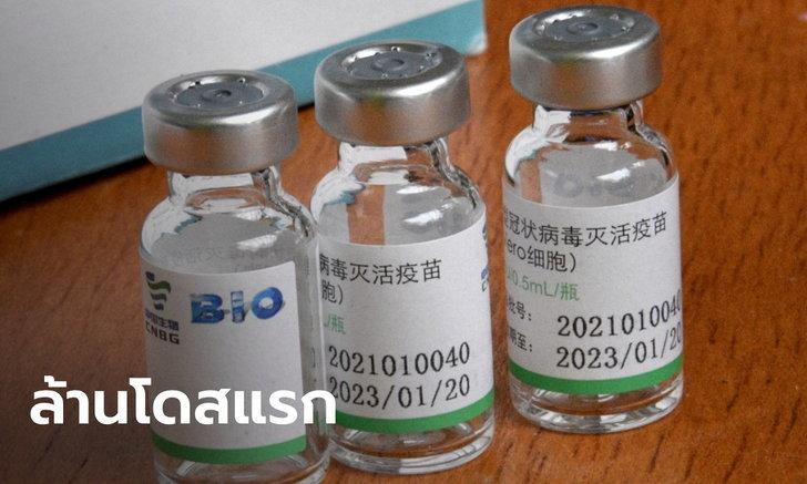 """ราชวิทยาลัยจุฬาภรณ์ เผย วัคซีน """"ซิโนฟาร์ม"""" ถึงไทยพรุ่งนี้ เริ่มฉีดได้ 25 มิ.ย."""