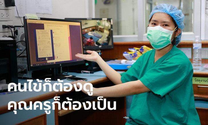 เปิดใจพี่พยาบาล รับบทคุณครูจำเป็นในห้องเรียนความดันลบ โรงเรียนโควิดวิทยา