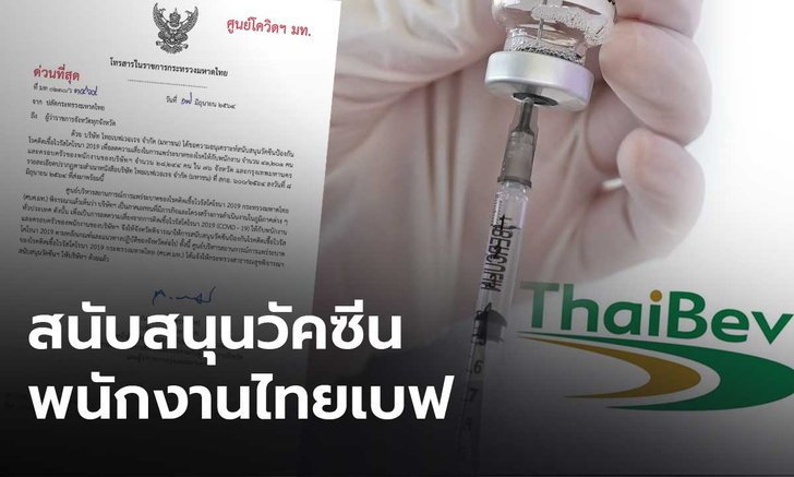 """ปลัดมหาดไทย ส่งหนังสือถึงผู้ว่าฯ ทุกจังหวัด ให้สนับสนุนวัคซีนกับพนักงาน """"ไทยเบฟ"""" และครอบครัว"""