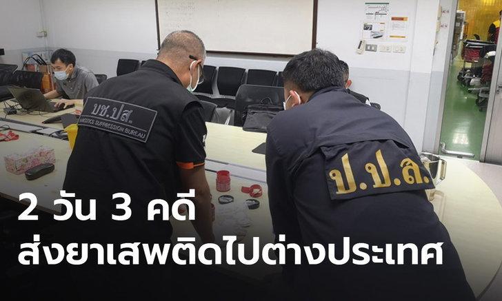ป.ป.ส. สกัดเครือข่ายส่งออกยาเสพติดไปต่างประเทศ 2 วันจับกุมได้ 3 คดี