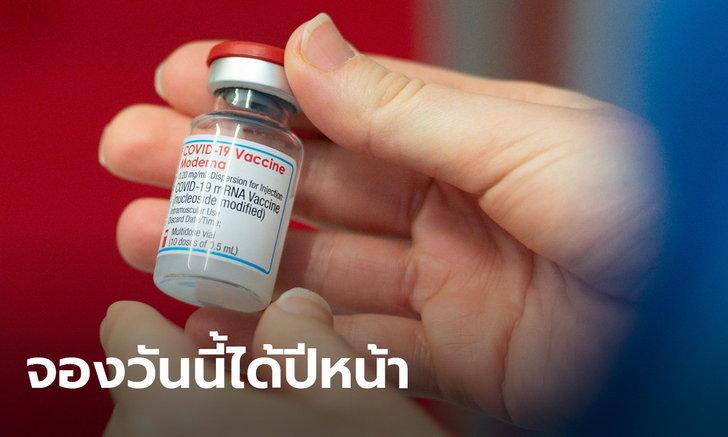ซิลลิค ฟาร์มา ลั่นวัคซีนโมเดอร์นาจองเกือบเต็มถึงสิ้นปีแล้ว ใครมาวันนี้ต้องรอปีหน้า