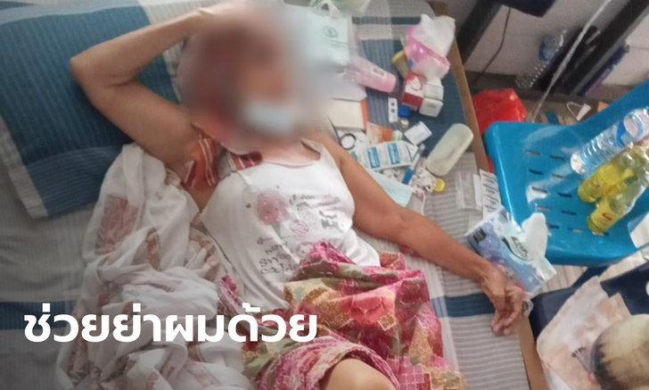 หลานชายวอนมารับย่าวัย 70 ปี ป่วยโควิดไปรักษา หลังรอเตียงมา 7 วัน นอนเหนื่อยตลอดเวลา